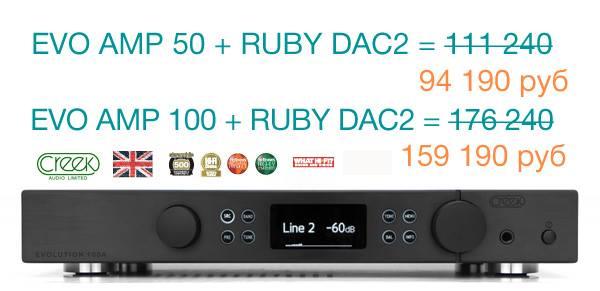 Creek EVO 50 A + Ruby DAC; Creek EVO 100 A + Ruby DAC